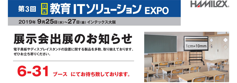 『関西教育ITソリューションEXPO』に出展いたします。