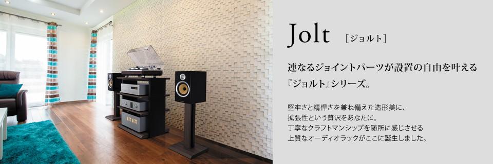 /(台型スピーカースタンド/) ハヤミ工産 スピーカースタンド Joltシリーズ SB-411 /[2台1組/] 【HAMILeX】